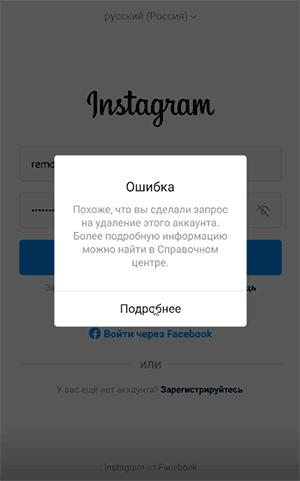 Восстановить удаленный аккаунт Instagram