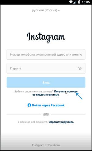 Восстановить пароль Instagram
