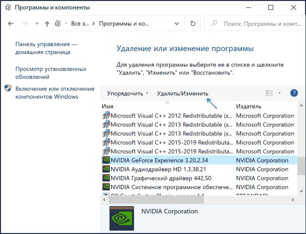 Переустановка NVIDIA GeForce Experience
