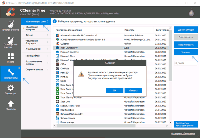 Удаление программы из списка установленных в CCleaner