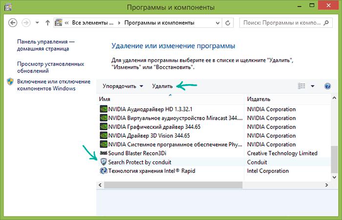 Удаление программы Search Protect