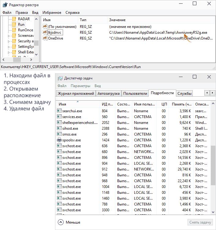 Закрытие процесса и удаление файла