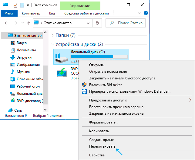 Переименовать диск в контекстном меню проводника