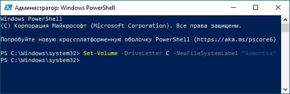 Переименование диска в PowerShell