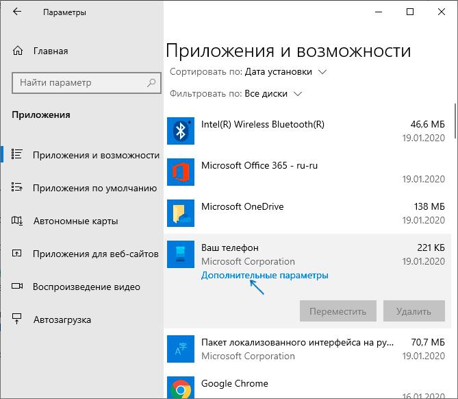Сброс приложений магазина Windows 10