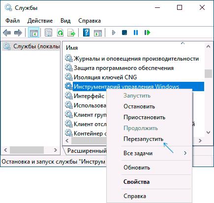 Перезапуск службы WMIPrvSE.exe