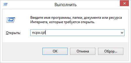 Открытие сетевых подключений Windows