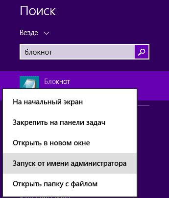 Запуск блокнота от имени администратора в Windows 8