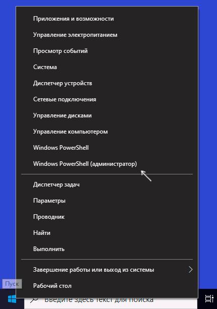 Запуск Windows PowerShell от имени администратора