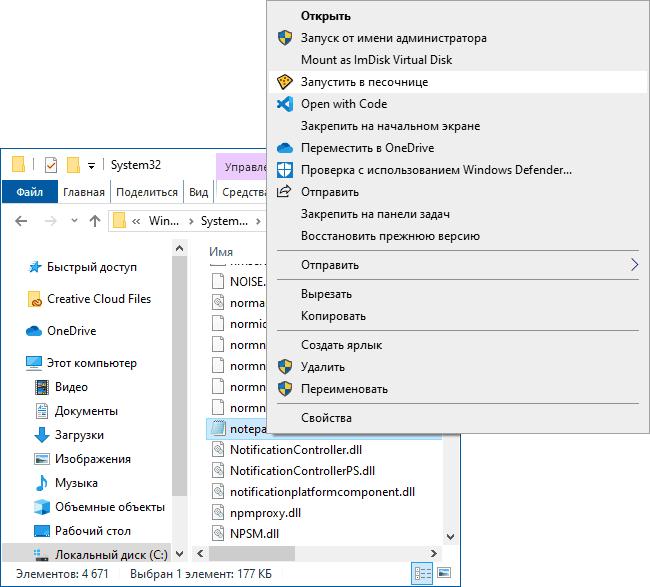 Запуск в Sandboxie из контекстного меню