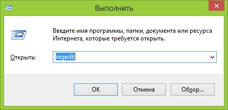 Запуск редактора реестра Windows
