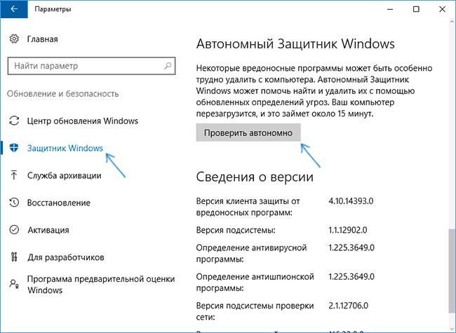 Запуск автономного защитника Windows