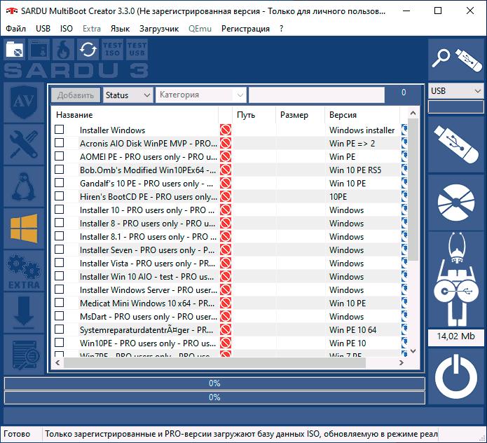 Окно программы Sardu MultiBoot Creator