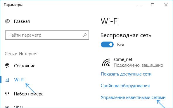 Управление известными сетями Windows