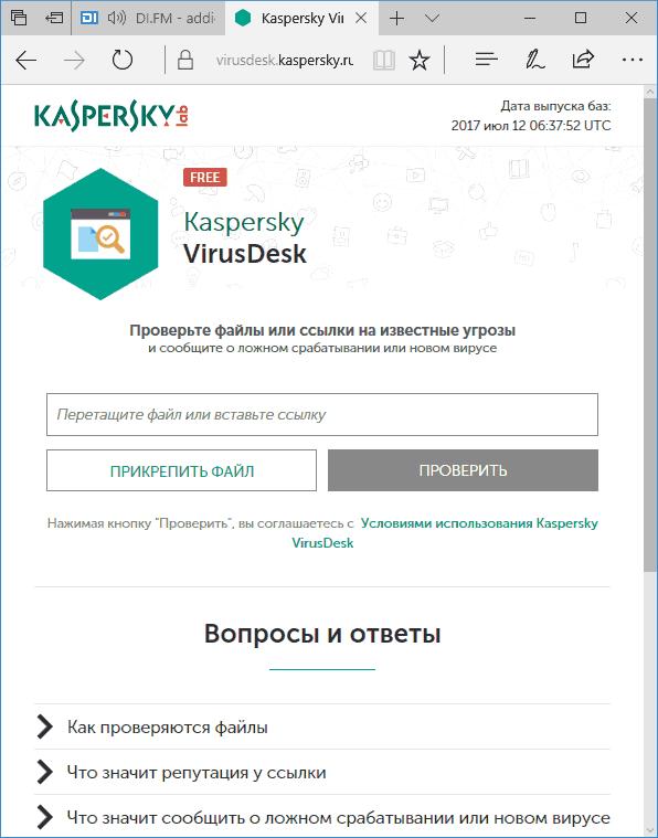 Проверить файл на вирусы онлайн в Kaspersky VirusDesk