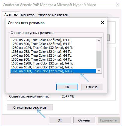 Список всех режимов для дисплея Windows 10
