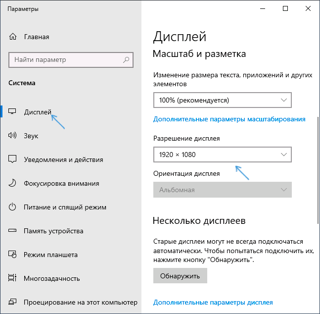 Изменить разрешение экрана в параметрах Windows 10