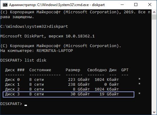 Выбор загрузочной флешки в Diskpart