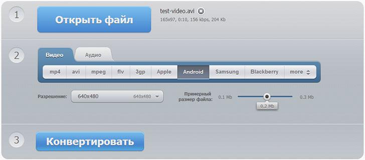 Выбор файла видео, формата и разрешения