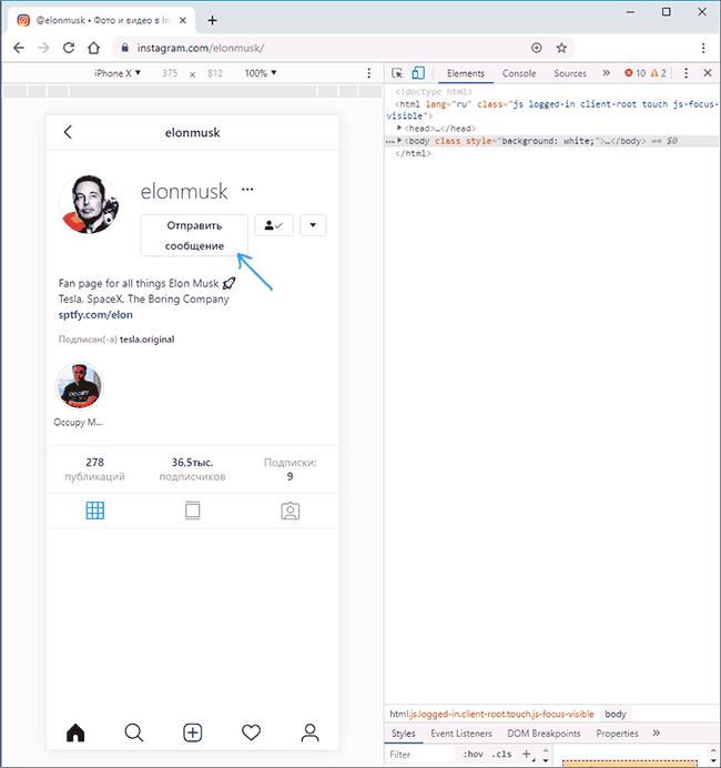 Отправить сообщение в директ с компьютера через браузер
