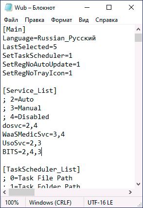 Список служб в Windows Update Blocker
