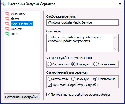 Настройка запуска служб Windows Update Blocker