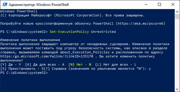 Установка политики выполнения скриптов PowerShell
