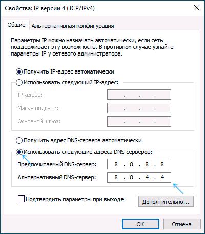 Установить DNS Google для IP версии 4