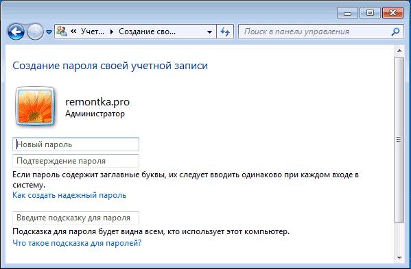 Установка пароля на ноутбук в Windows 7