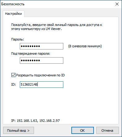 Установка пароля и ID в LiteManager Server