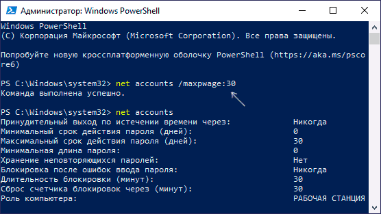 Установка срока действия пароля в PowerShell