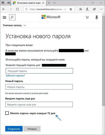 Установить срок действия пароля учетной записи Майкрософт