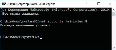 Установка длины пароля в командной строке