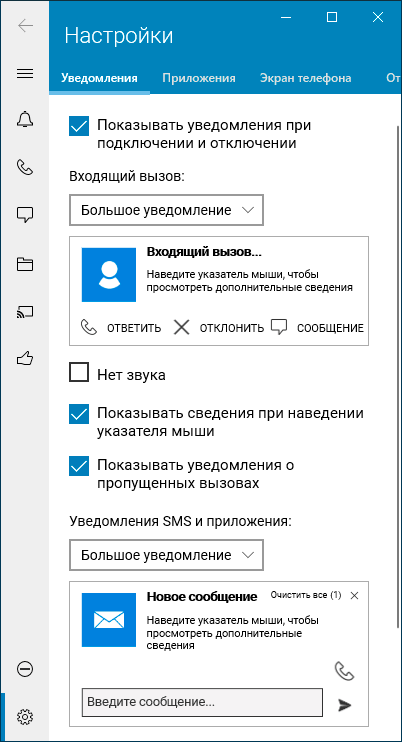 Параметры Dell Mobile Connect