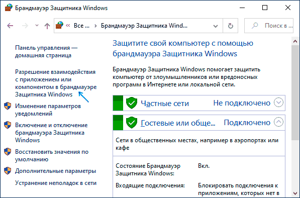 Настройка разрешений сети программ Windows