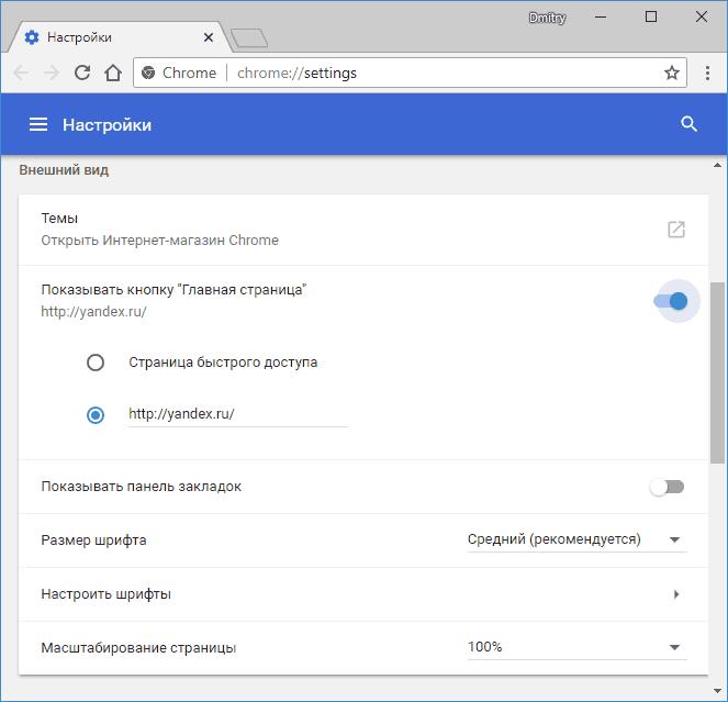 Настройка стартовой страницы Google Chrome