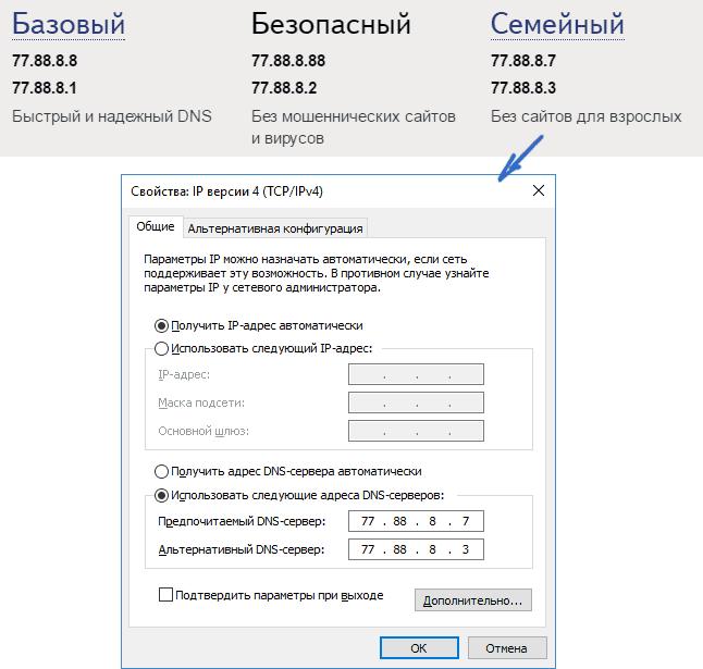 Настройка Яндекс.DNS для блокировки сайта