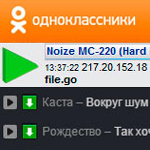 Скачать музыку с Одноклассников