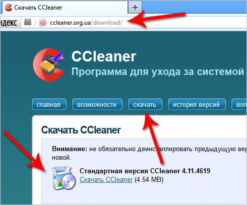 Скачать программу CCleaner, скачать программу для чистки реестра