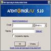 скачать программу mail.ru агент