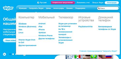 Выбор версии Skype