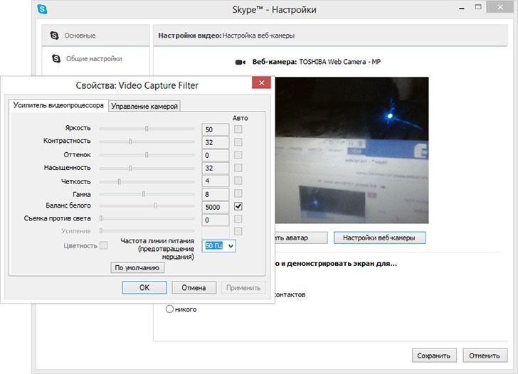Настройки Web камеры в Skype