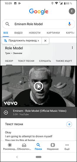 Песня найдена с помощью поиска Google по звуку