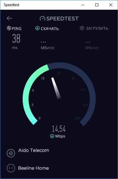 Приложение Speedtest для Windows 10
