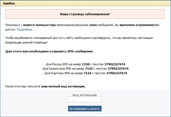 Страница в контакте заблокирована, с вашего компьютера происходила рассылка спам сообщений