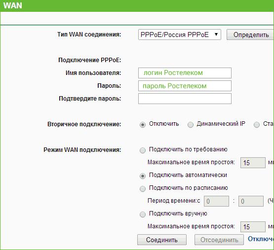 Правильные настройки Ростелеком на TL-WR740N