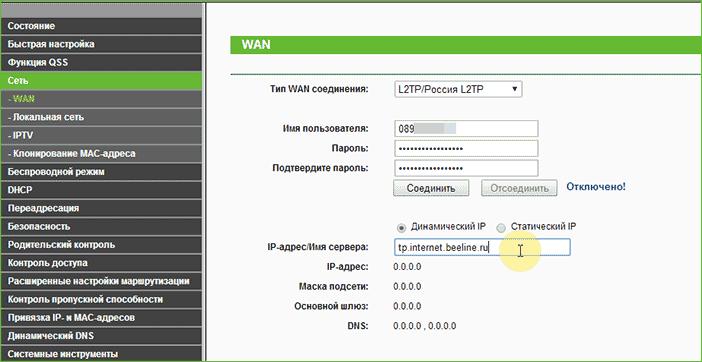 Правильные параметры подключения L2TP Билайн
