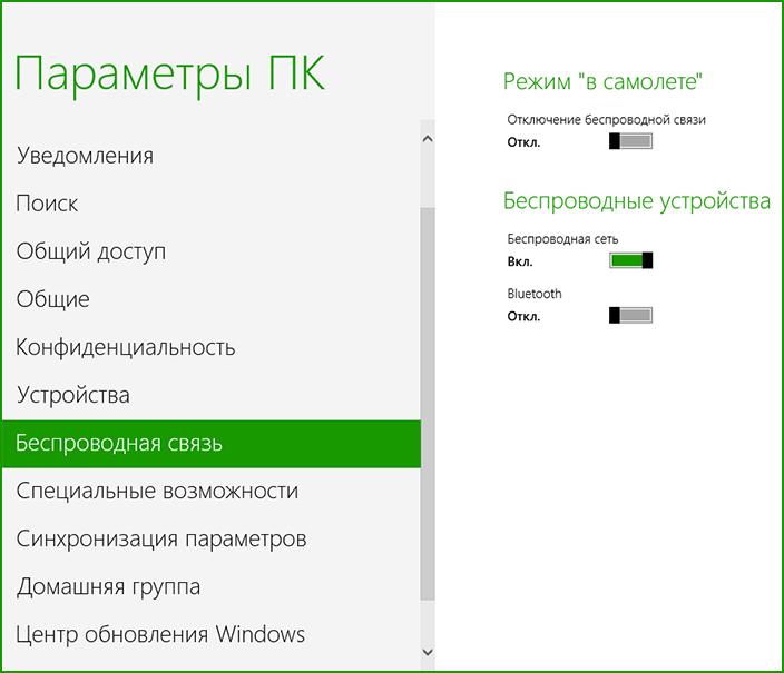 Включение Wi-Fi в Windows 8