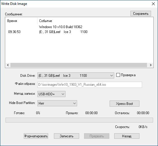 Мастер записи загрузочного накопителя UltraISO