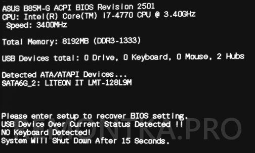 Ошибка USB Device over current status detected при включении компьютера